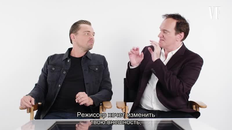 Леонардо Ди Каприо и Квентин Тарантино раскрывают главного героя «Однажды... в Голливуде» | Русские субтитры (WT)