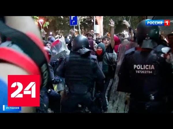 Огненная ночь в Барселоне: баррикады, уличные бои и испуганные туристы - Россия 24