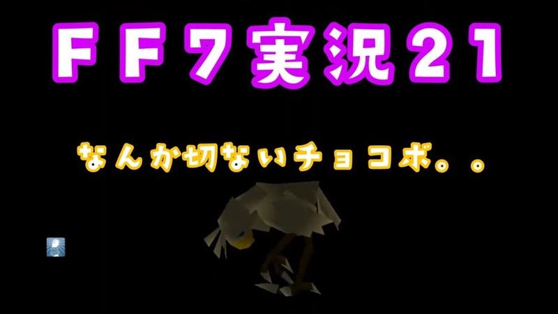 FF7原作 ガールズバンドマンの実況 21