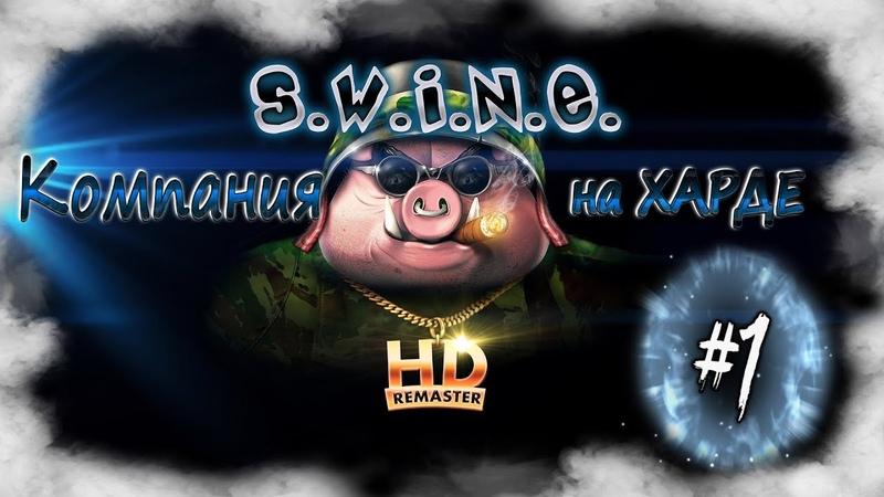 S.W.I.N.E HD Remastered - Привет из нулевых. Компания на харде