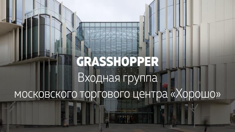Grasshopper - Входная группа московского торгового центра Хорошо
