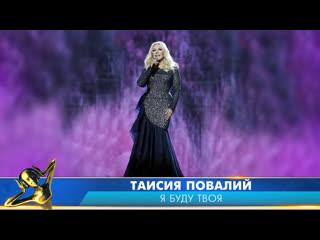 Таисия Повалий  Я буду твоя. (Российская Национальная Музыкальная Премия Виктория 2019)