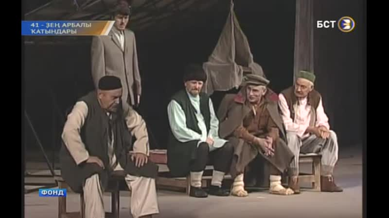 Татарча спектакль - 41нче елның арбалы хатыннары (Г. Камал)