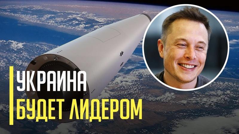 Срочно Илон Маск назвал украинские ракеты лучшими в мире после после SpaceX