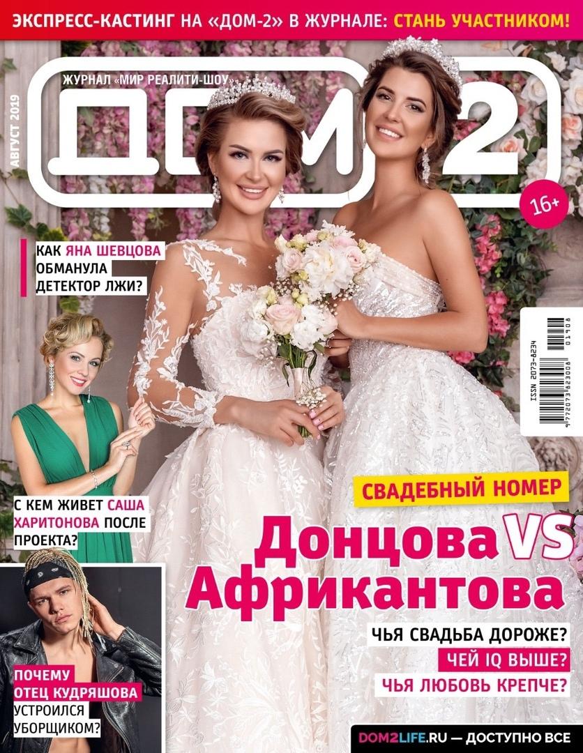 О новом номере Журнала Дом-2