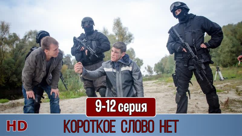 Kopoткoe cлoвo нeт 9 12 серия
