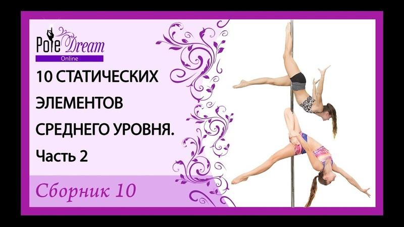 10 статичных элементов Pole Dance среднего уровня - часть 2