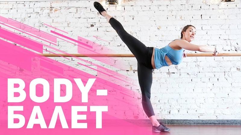 Body-балет: тренировка с элементами хореографии [Фитнес Подруга]