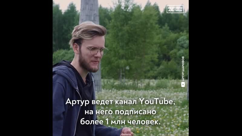 Артур Шарифов на НеФорум Арктика