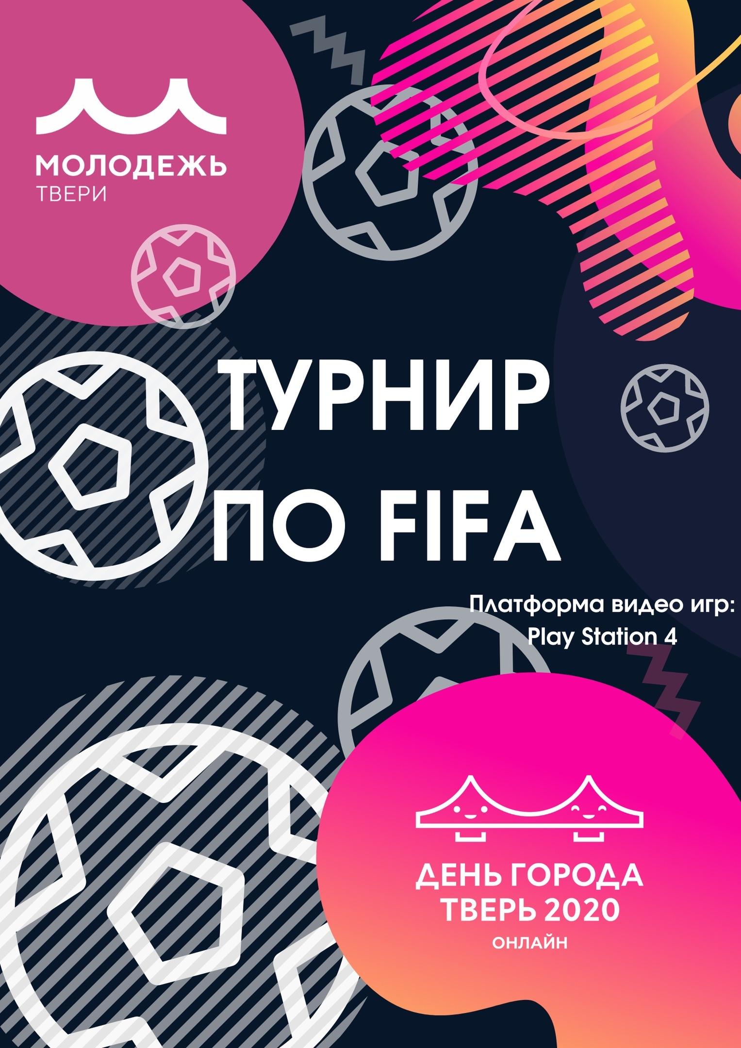Геймеры Тверской области сразятся в FIFA2020 и Dota 2 за звание лучшего игрока