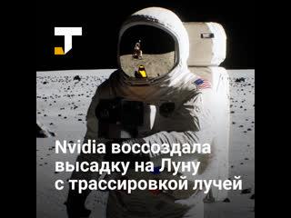 Nvidia воссоздала высадку на Луну с помощью трассировки лучей