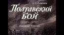 Полтавский бой из поэмы Полтава А С Пушкин диафильм озвученный 1975 г