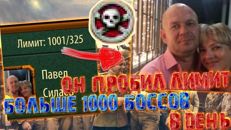 ОН пробил лимит больше 1000 БОССОВ за день и БРОСИЛ ВЫЗОВ ВСЕМУ ОКОПУ\\