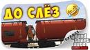 ЧЕЛЛЕНДЖ ПОПРОБУЙ НЕ ЗАСМЕЯТЬСЯ... НАРЕЗКА ТОП МОМЕНТОВ СО СТРИМОВ ТУРИСТА GTA 5 Online