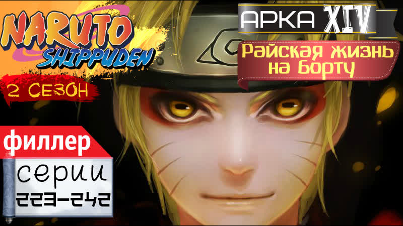 Наруто Ураганные хроники Naruto Shippuuden ナルト 疾風伝 223 242 серии