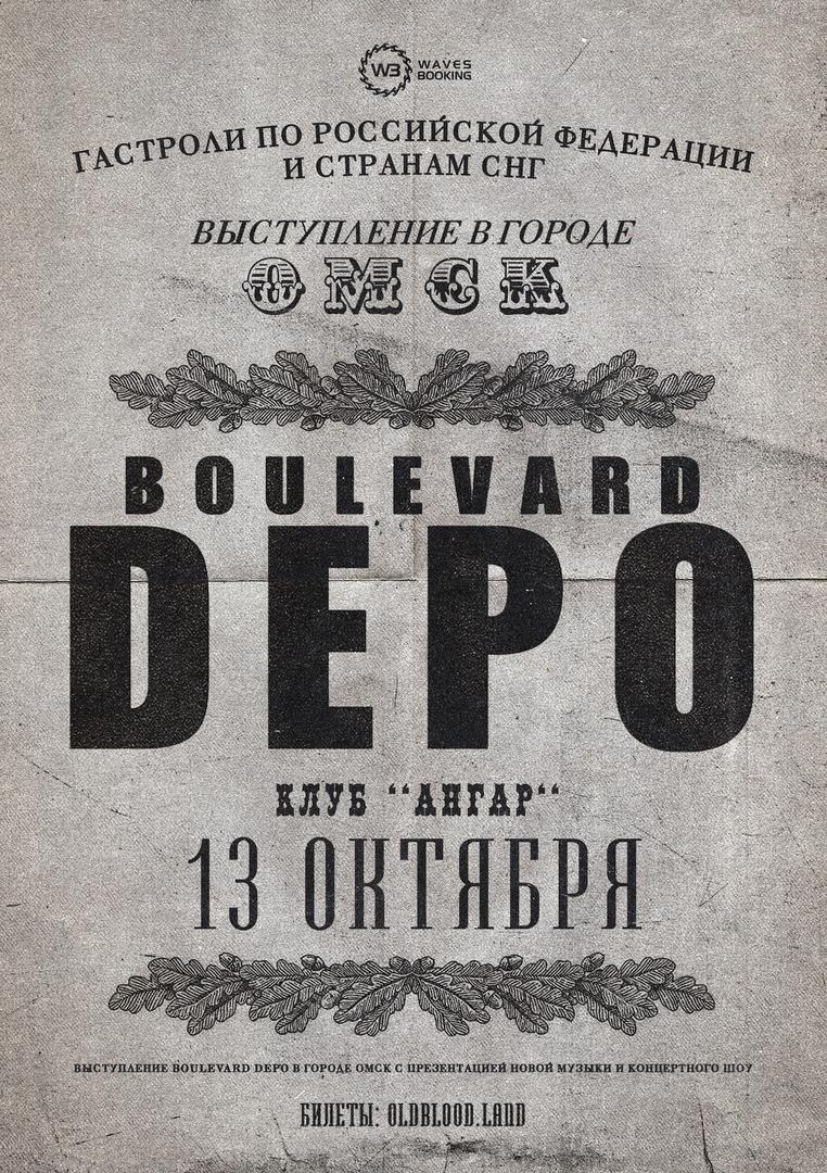 Афиша Омск BOULEVARD DEPO / 13.10, ОМСК АНГАР