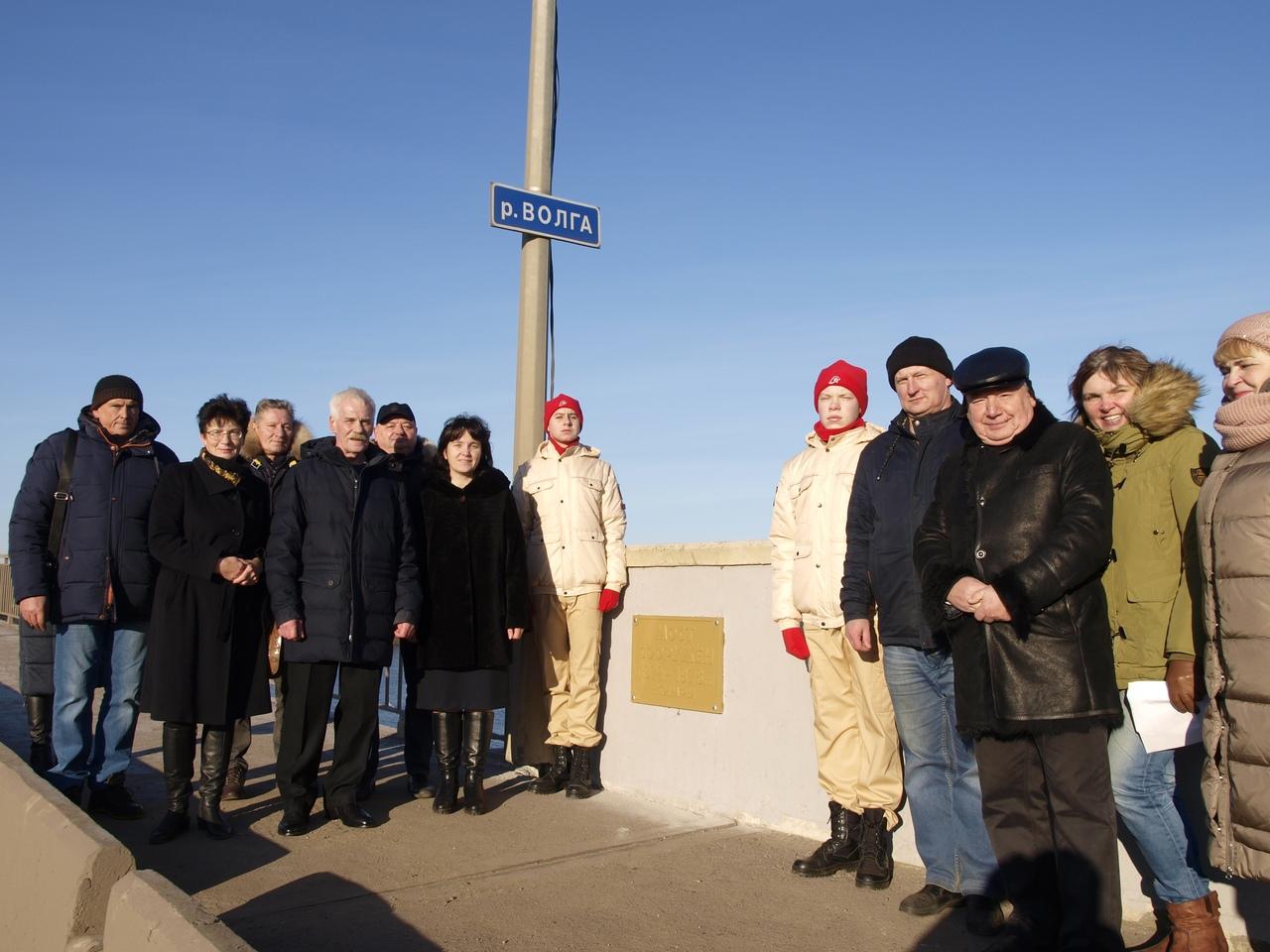 22 ноября состоялась церемония открытия памятного знака на мосту через Волгу в городе Кимры