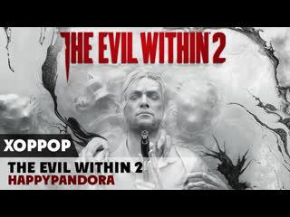 The Evil Within 2. Хоррор тайм! Хоррор донат