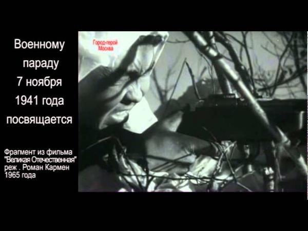 Военный парад 7 ноября 1941 года на Красной площади фрагмент 1