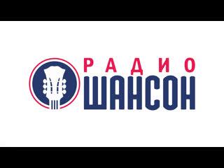 Прямой эфир «Радио Шансон»