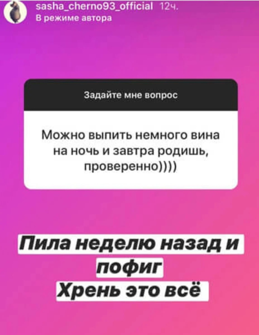 Саша Черно о своей беременности