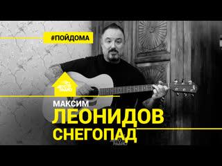 Максим Леонидов  - Снегопад (проект Авторадио Пой Дома) LIVE
