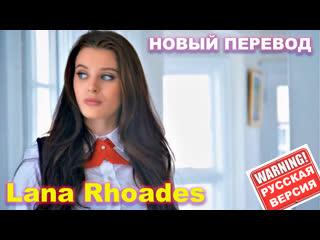 Lana Rhoades (big tits anal brazzers, sex, porno, milf, blowjob, л) инцест трах порно с переводом rus секс sex LVK анал
