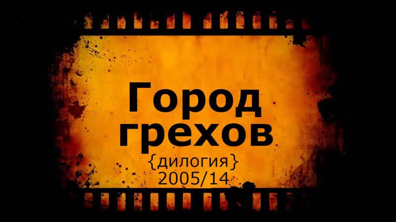 Кино АLive2298.[S|i|n.C|i|t|y{дилогия}=200514 MaximuM