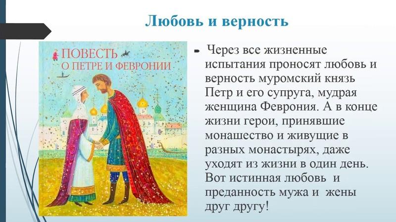 Электронная презентация Любовь и семья в зеркале русской прозы
