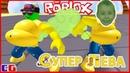 Пукалки в Roblox Новое развлечение Супер Левы и Папы