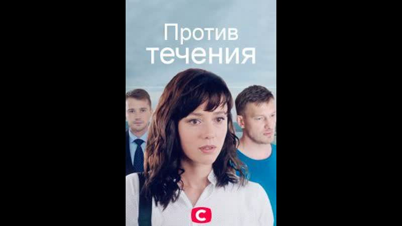 Пpoтuв теченuя 6 серия из 8 (2020) HD 720