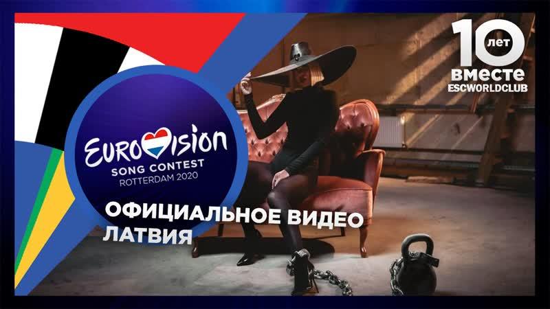 Латвия: Samanta Tīna - Still Breathing (Видеоклип - Евровидение 2020)