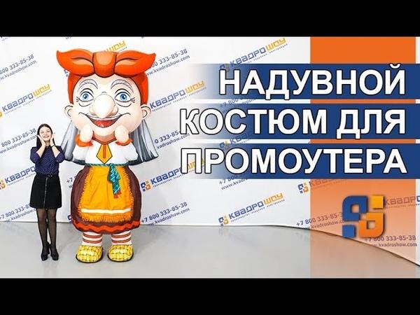 БАБУШКА ГАЛАМАРТ Надувной костюм промоутера образ вашей компании Ростовая кукла Баба Яга танцы