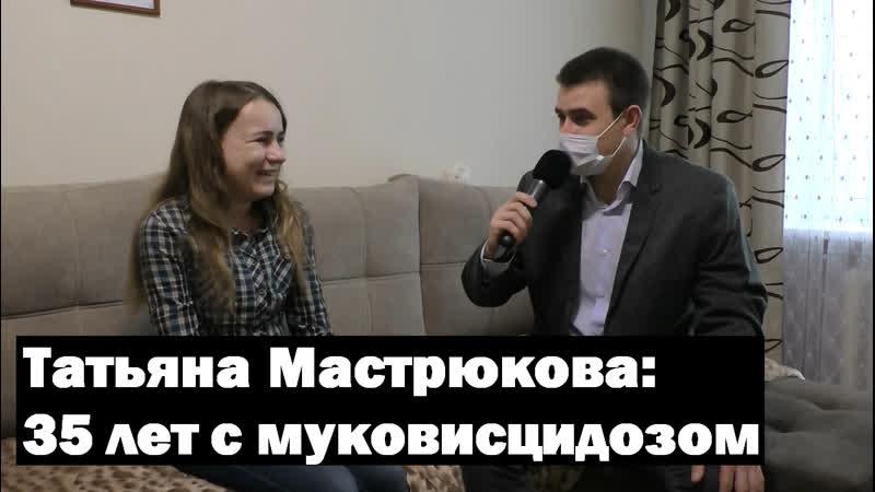Муковисцидоз: как выжить в России. Личный опыт Татьяны Мастрюковой