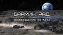 Барминград Возвращение на Луну 2019