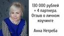 Отзыв 4 партнера и 130 000 рублей за месяц Алексей Иванов Анны Нетреба