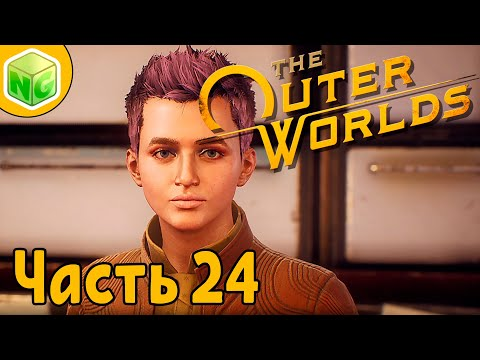 The Outer Worlds Прохождение на русском. Часть 24 Во все тяжкие