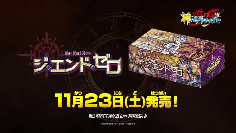 CM 神バディファイト スペシャルシリーズ第3弾「ジ・エンド・ゼロ」11月23日 土 発売