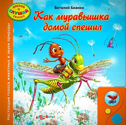 ВИТАЛИЙ БИАНКИ Бианки В. В. (1894 - 1959) один из самых любимых, добрых и гуманных детских писателей о жизни неподражаемого мира животных. Он был лучшим русским писателем анималистом советского