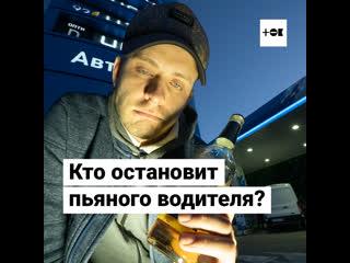 СОЦИАЛЬНЫЙ ЭКСПЕРИМЕНТ: кто остановит пьяного водителя