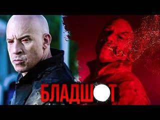 Бладшот / Bloodshot (2020) Дублированный русский трейлер