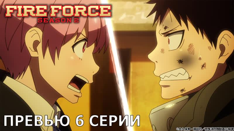 Пламенный отряд (2 сезон) — превью 6 серии