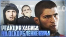 Как Хабиб Нурмагомедов отреагировал на оскорбления веры. UFC