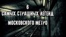 ГОРОДСКИЕ ЛЕГЕНДЫ - 6 САМЫХ СТРАШНЫХ ЛЕГЕНД МОСКОВСКОГО МЕТРО