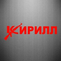 Керимов Кирилл