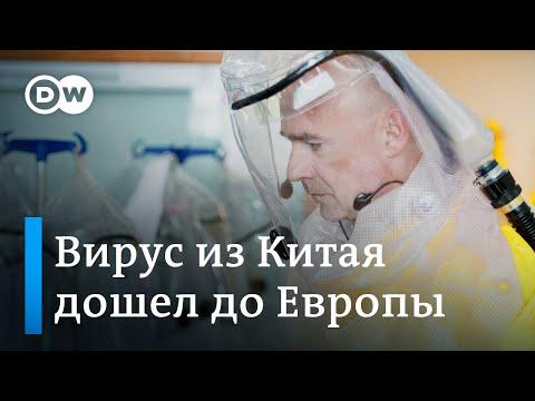 Вирус из Китая насколько опасна эпидемия и велика ли угроза для России и ФРГ DW Новости (28.01.20)