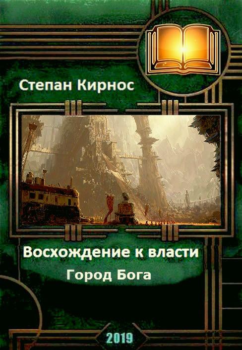 Восхождение к власти: Город Бога - Кирнос С.В