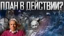 РОКФЕЛЛЕР ГОТОВИЛ ПЛАН | КРИЗИС ИСКУССТВЕННЫЙ | ДЭВИД АЙК ЗАБЛОКИРОВАН