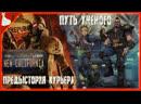 Fallout New California ► Предыстория Курьера Путь Ученого 4 Восстание Спартака