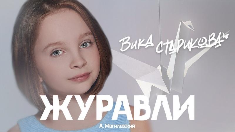 ВИКА СТАРИКОВА (10 лет) - ЖУРАВЛИ (А. Могилевский) / VIKA STARIKOVA - CRANES (A. Mogilevsky)